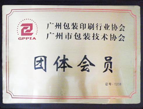 广州包装印刷行业协会-团体会员