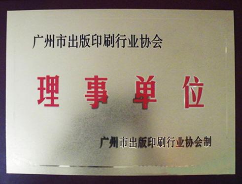 广州市出版印刷行业协会-理事单位