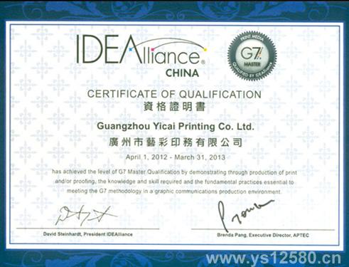 艺彩印务获得IDEAlliance国际数字企业联盟色彩管理G7认证
