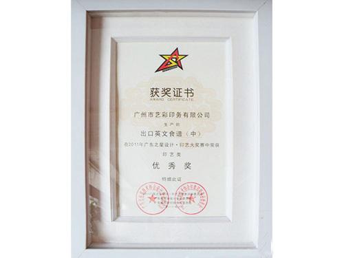 艺彩印务-荣获2011年度广东之星设计印艺大奖优秀奖