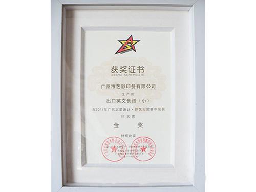 艺彩印务-荣获2011年度广东之星设计印艺大奖金奖