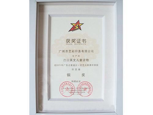 艺彩印务-荣获2011年度广东之星设计印艺大奖铜奖