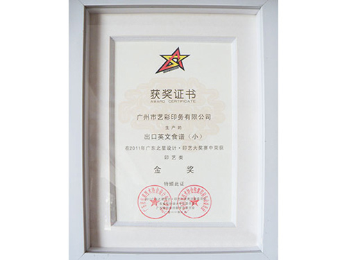 艺彩印务-荣获2011年度广东之星设计印-艺大奖金奖