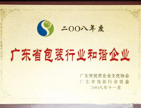 广东省包装行业和谐印刷企业证书