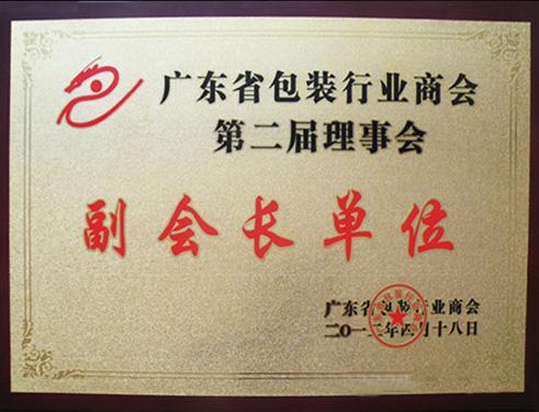 2012年-广东省包装行业商会-副会长单位